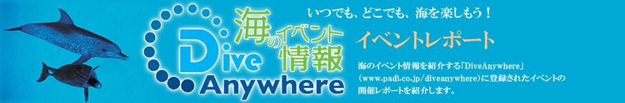 DiveAnywhere イベントレポート