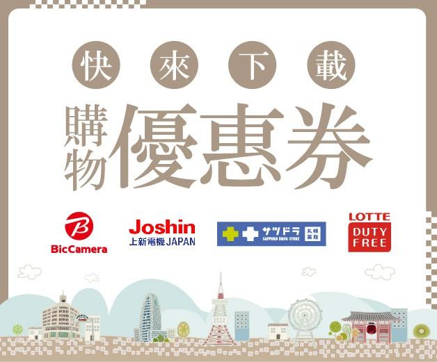 日本購物優惠券