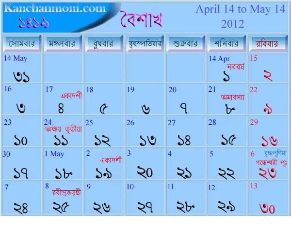 BEAUTIFUL BANGLADESH: BENGALI CALENDAR YEAR 1419 (English year 2012)