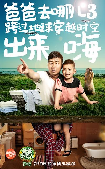 《爸爸去哪儿》第三季即将于7月10日,每逢星期五晚上10时播出,Astro全佳HD(频道308) - 中国实力派演员胡军与7岁儿胡皓康