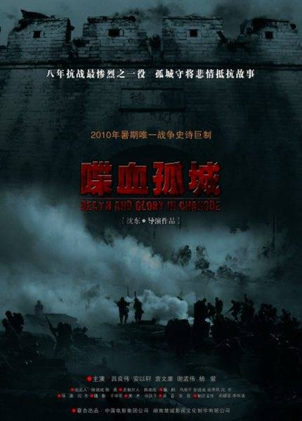 asian movies 21 death and glory in changde 2010 c movies