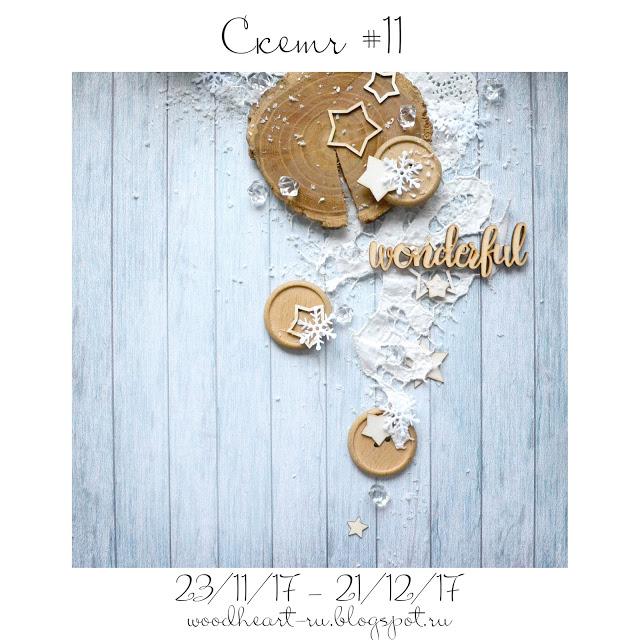 +++СКЕТЧ #11 до 21/12