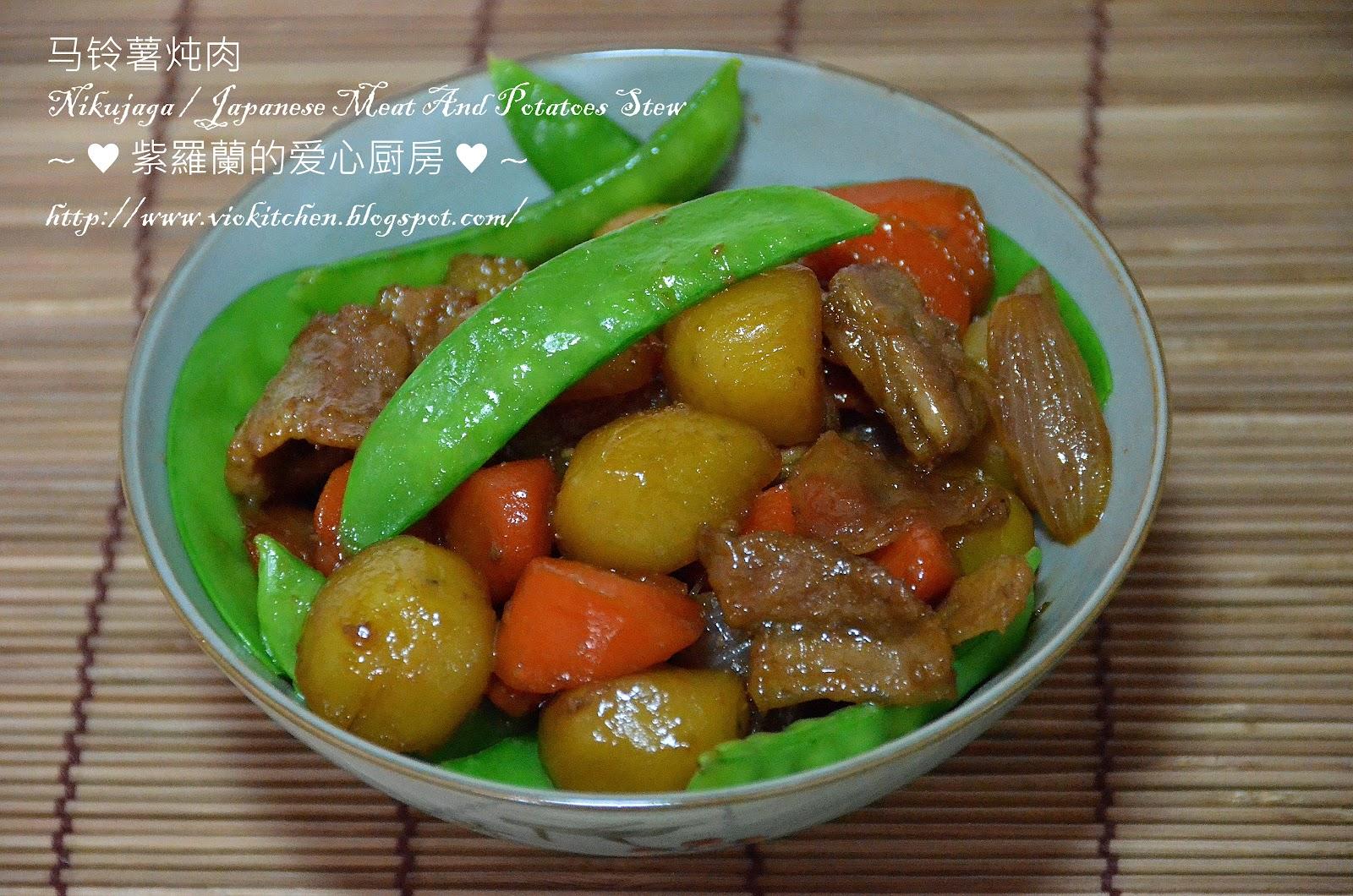 Violet's Kitchen ~♥紫羅蘭的愛心廚房♥~ : 馬鈴薯燉肉 ...