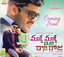 Malli Malli Idhi Rani Roju New Wallpapers