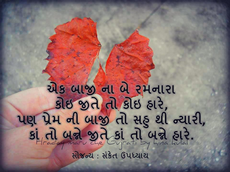 Gujarati Shayari Love Gujarati Language | Auto Design Tech