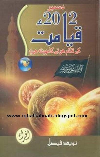 December 2012 Qayamat K Qaim Hone Ka Mahina Hai?