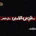Hazrat Ali Asghar a.s - Luminescent People (Ashaab E Imam Hussain A.S)