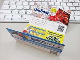名刺をミニカタログ化して、取扱商品を紹介した事例の写真