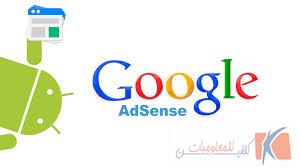 تطبيق أدسنس Adsense
