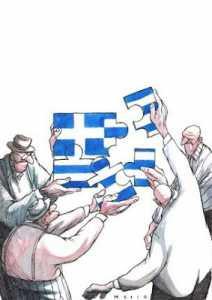 Δεν είμαστε όλοι Έλληνες