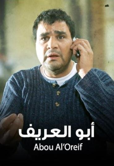 فيلم ابو العريف DVBRip