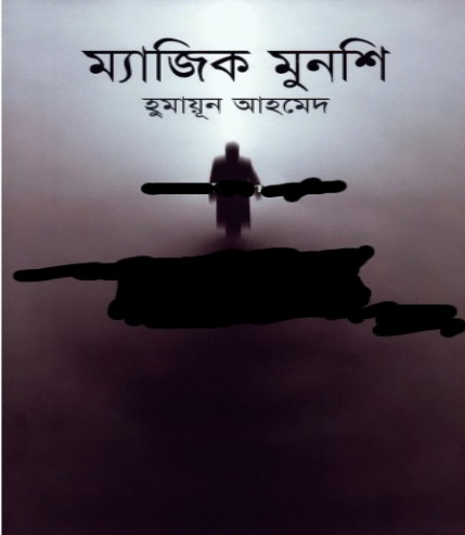image70 Download Magic Munshi by Humayun Ahmed