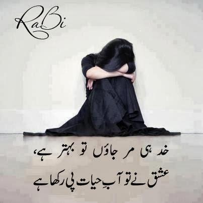 sad short Urdu poetry ,short sad urdu poetry,Urdu Poetry wallpapers