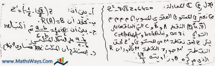تصحيح تمرين حول الاعداد العقدية من الامتحان الوطني 2010 الدورة الاستدراكية