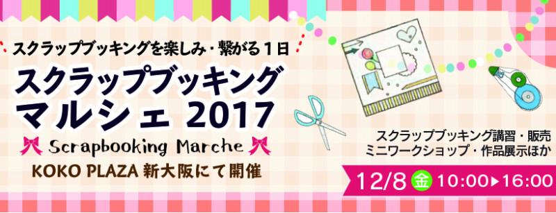 12月8日(金)スクラップブッキングマルシェ2017in大阪 で講習します♥