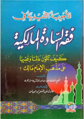 الاجوبة التيدية في فقه السادة المالكية ( كيف تكون عالما وفقيها على مذهب الإمام مالك ) - سيد الازهري pdf