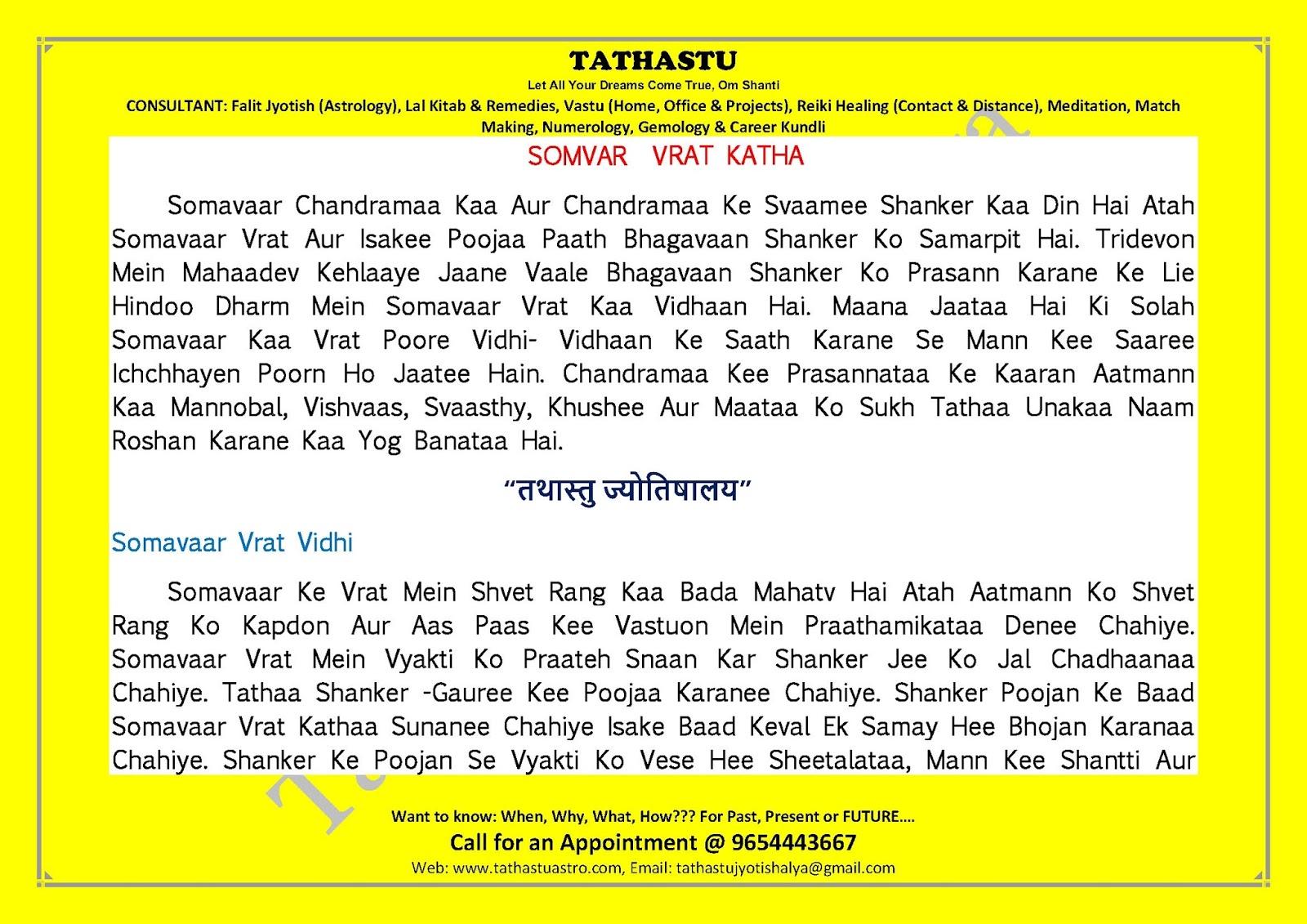 solah somvar vrat vidhi in hindi pdf