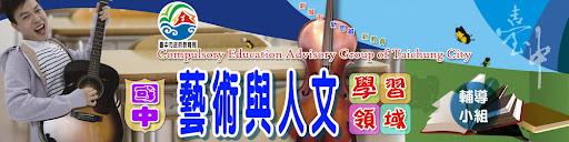 台中市藝術與人文領域輔導小組-國中