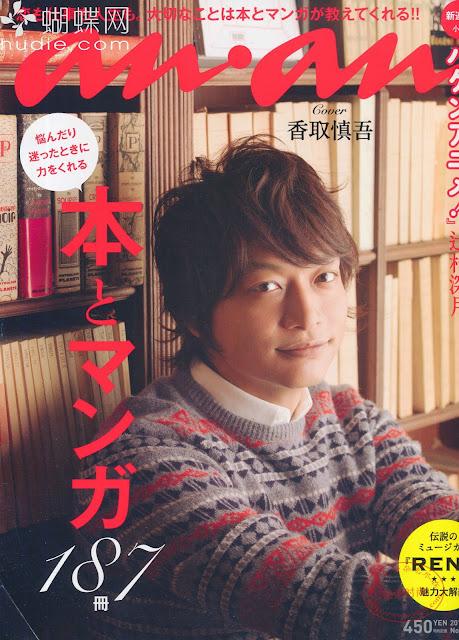 anan (アン・アン) Volume 1830 2012年11/7号 【表紙&グラビア】 香取慎吾 Katori Shingo japanese magazine scans