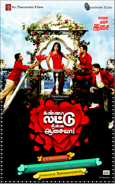 Kanna Laddu Thinna Aasaiya (2013)TC DVD UNTOUCHED – 700MB