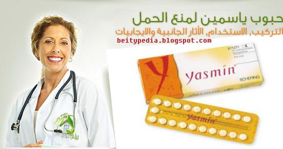 حبوب منع الحمل ياسمين وأعراضها الجانبية نسائم نيوز