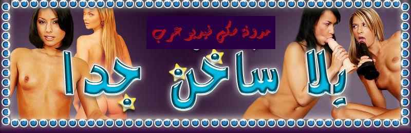 مدونة سكس فيديو عرب