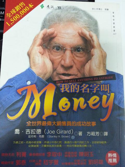 讀書心得-『我的名字叫Money』