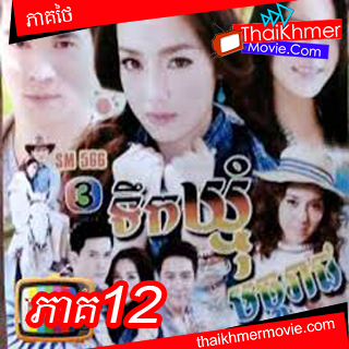 Thai Lakorn Khmer Movie Dubbed