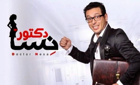 مشاهدة الحلقة الثانية -2 من مسلسل دكتور امراض النسا - رمضان 2014