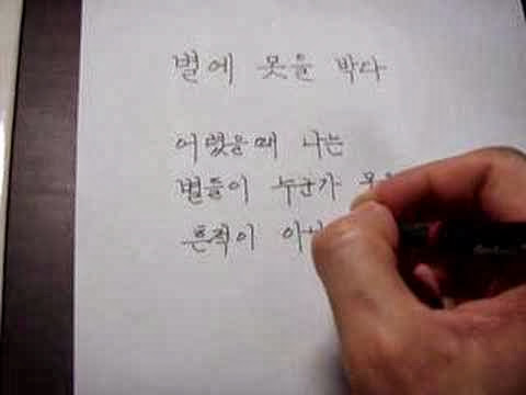 Korean Handwriting