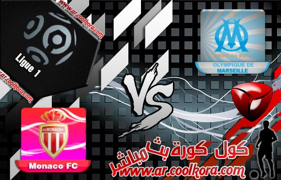 مشاهدة مباراة مارسيليا وموناكو بث مباشر 1-9-2013 الدوري الفرنسي Marseille vs AS Monaco