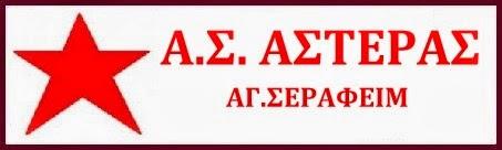 Α.Σ.ΑΣΤΗΡ