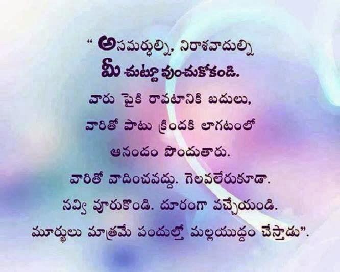 telugu famous quotes about me quotesgram