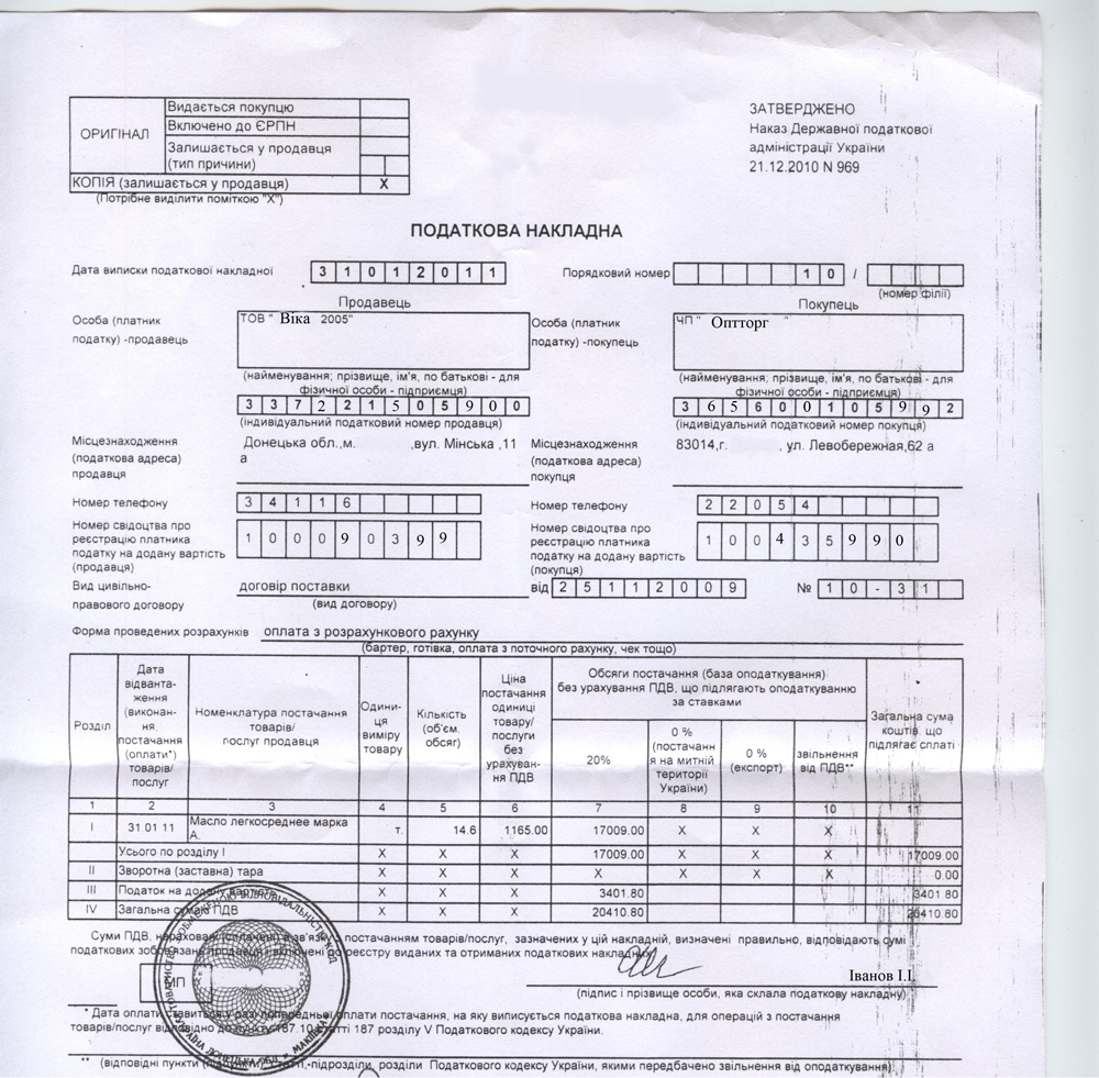 бланк налоговой накладной с марта 2014 года