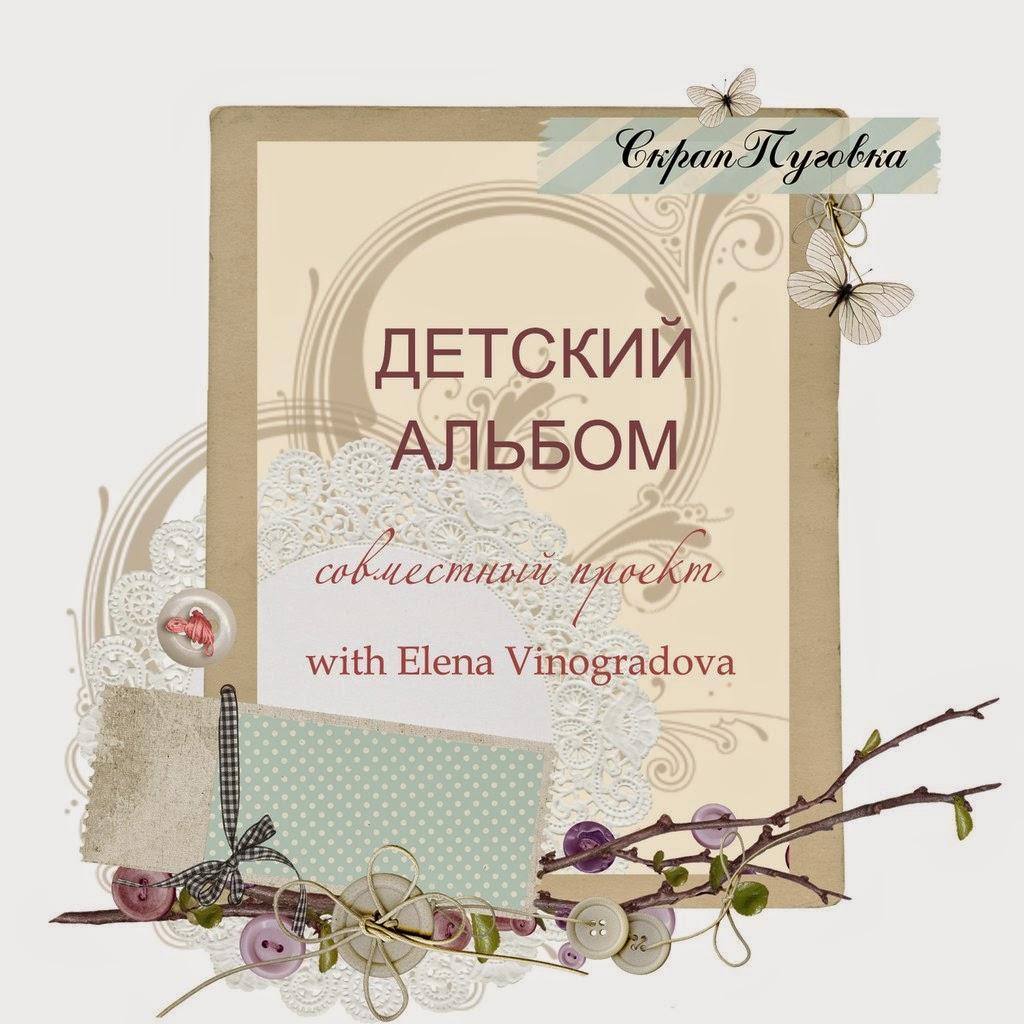 СП Детский альбом с Еленой Vinogradovy