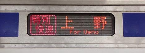 常磐線 特別快速 上野行き E531系(2015.3消滅)