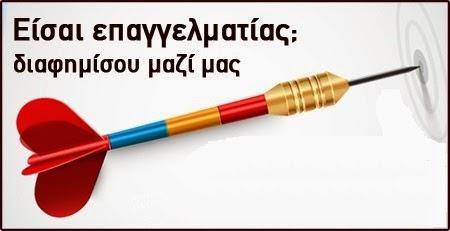 Διαφημιστείτε στο Katerinipress από 1 ευρώ την ημέρα