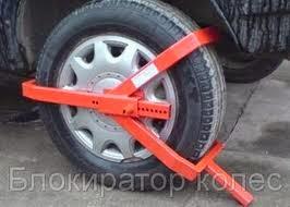 Блокиратор для колес