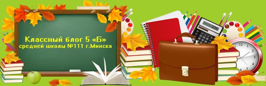 """Классный блог 5 """"Б"""" средней школа №111 г.Минск"""