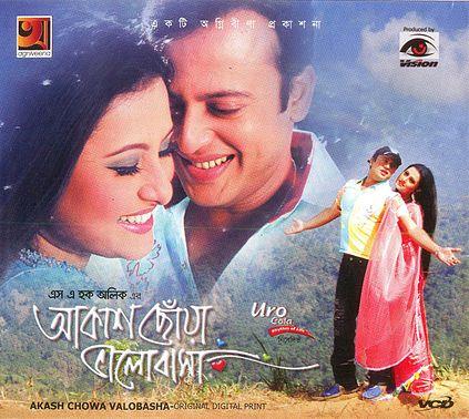 akash bangla bhalobasa bhalobasha chowa choa songs mp3 lyrics bd wikipedia dhallywood album