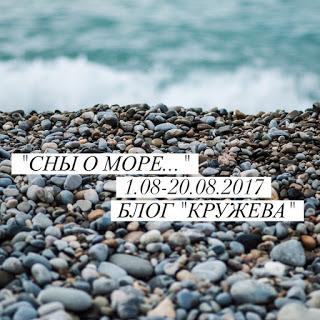 Сны о море