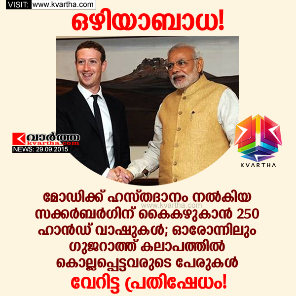 PM Modi, Narendra Modi, US visit, Mark Zukerberg,