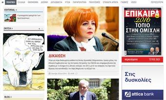 """ΔΙΚΑΙΩΣΗ (αναδημοσίευση από το περιοδικό """"ΕΠΙΚΑΙΡΑ"""" τεύχος 315, http://www.epikaira.gr)"""