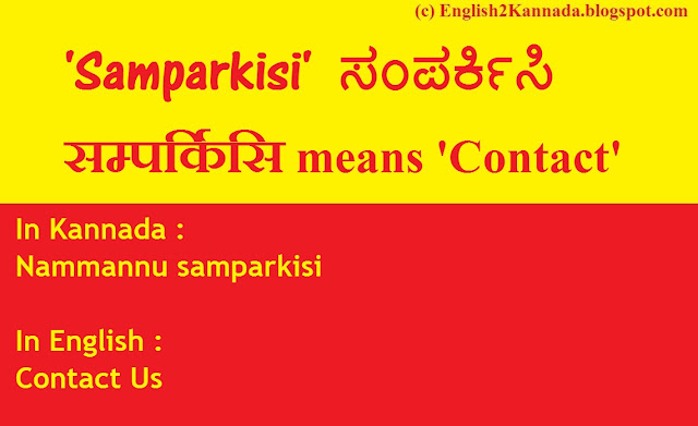 Samparkisi means Contact