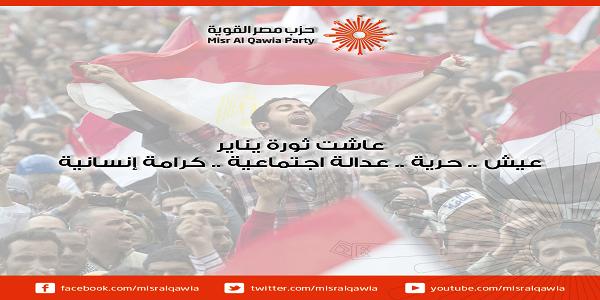 حزب مصر القوية : دعوة للحوار بين شركاء  ثورة يناير
