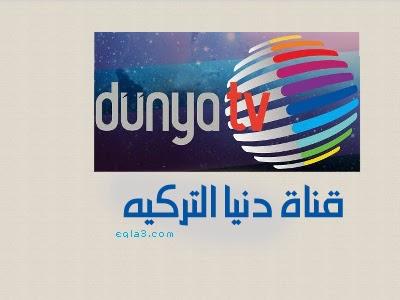 تردد قناة دنيا التركية على النايل سات Dunya TV 2014