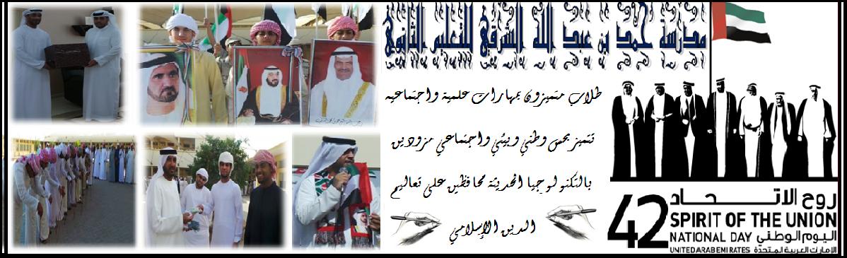 مدرسة حمد بن عبد الله الشرقي للتعليم الثانوي