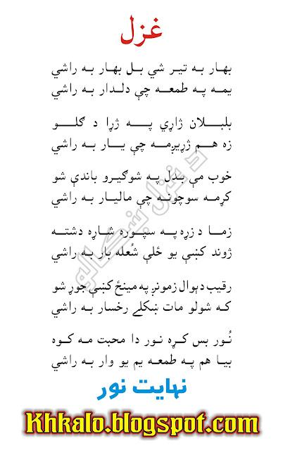 Nihayat Noor Pashto ghazal