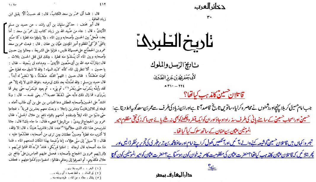 Matam E Hussain Facebook | Rachael Edwards