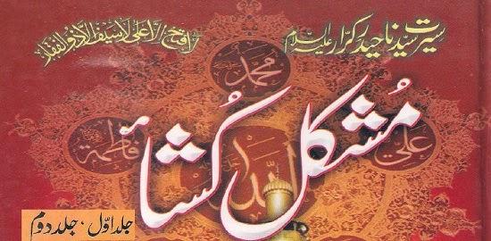 http://books.google.com.pk/books?id=WHUgBQAAQBAJ&lpg=PP1&pg=PP1#v=onepage&q&f=false